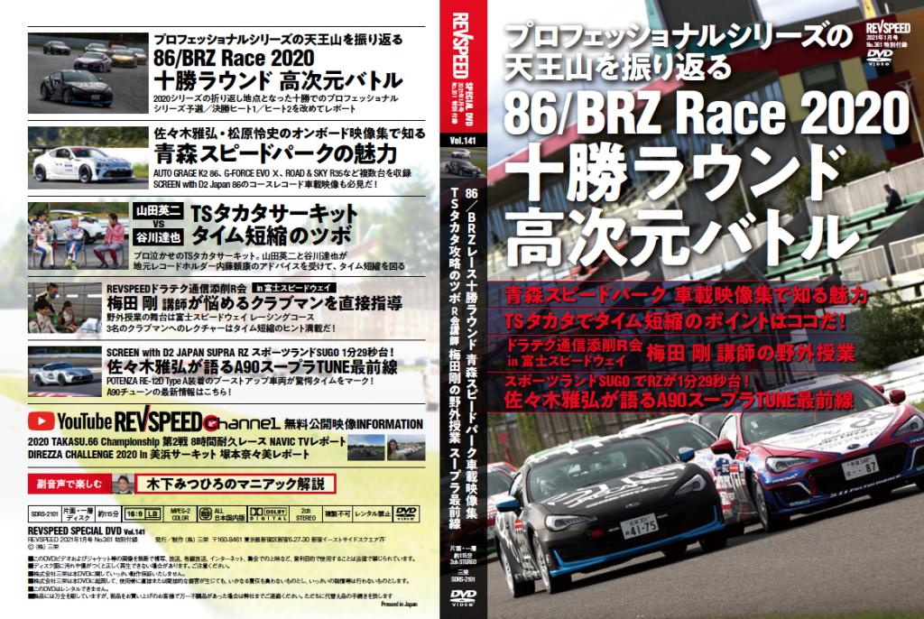 【動画】REVSPEED2021年1月号(11月26日発売)付録DVD動画ダイジェスト - DVDジャケット