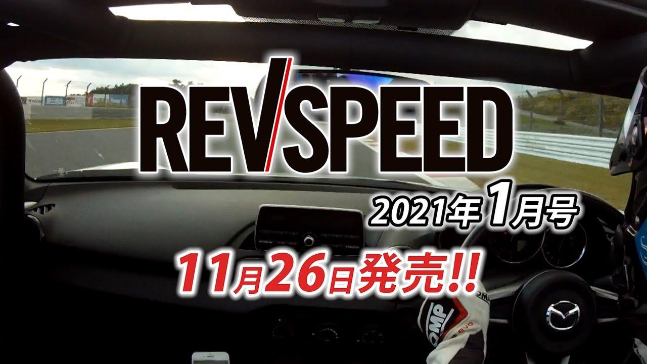 【動画】REVSPEED2021年1月号(11月26日発売)付録DVD動画ダイジェスト