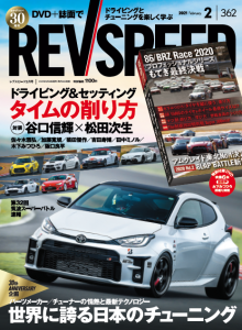 【動画】REVSPEED2021年2月号(12/24発売)付録DVDダイジェスト - 0102H1
