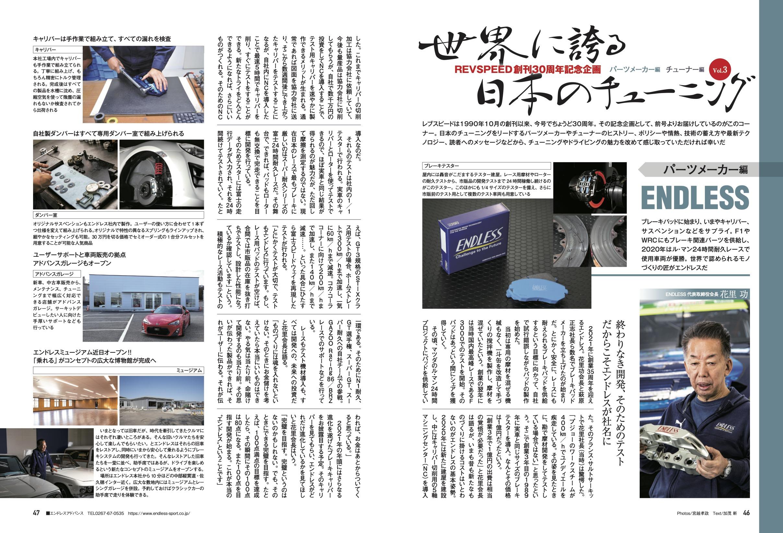 【REVSPEED創刊30周年記念企画】世界に誇る日本のチューニング『ENDLESS』編