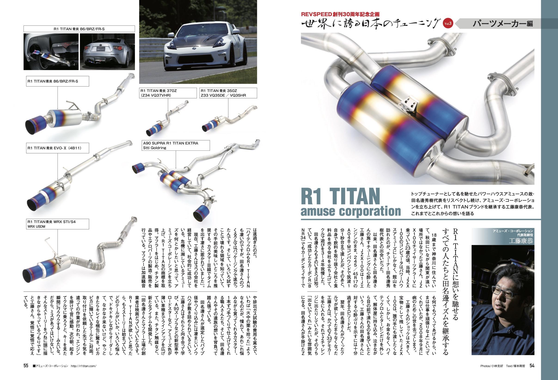 【REVSPEED創刊30周年記念企画】世界に誇る日本のチューニング『R1 TITAN amuse corporation』編