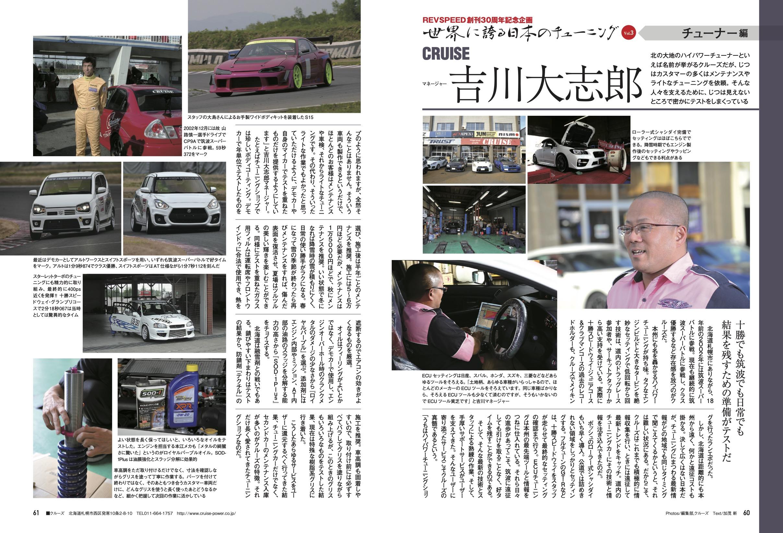 【REVSPEED創刊30周年記念企画】世界に誇る日本のチューニング『CRUISE 吉川大志郎』編