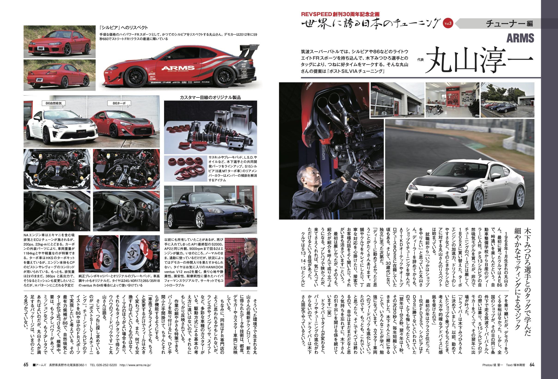 【REVSPEED創刊30周年記念企画】世界に誇る日本のチューニング『ARMS  丸山淳一』編