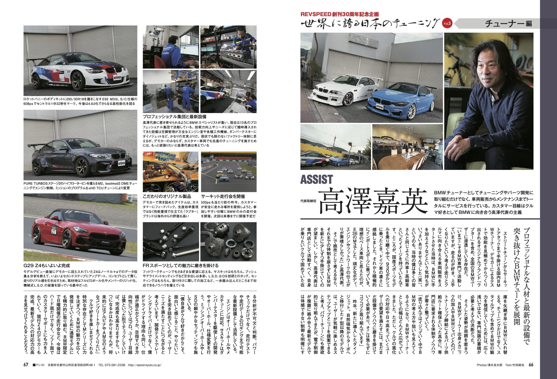 【REVSPEED創刊30周年記念企画】世界に誇る日本のチューニング『ASSIST 高澤嘉英』編