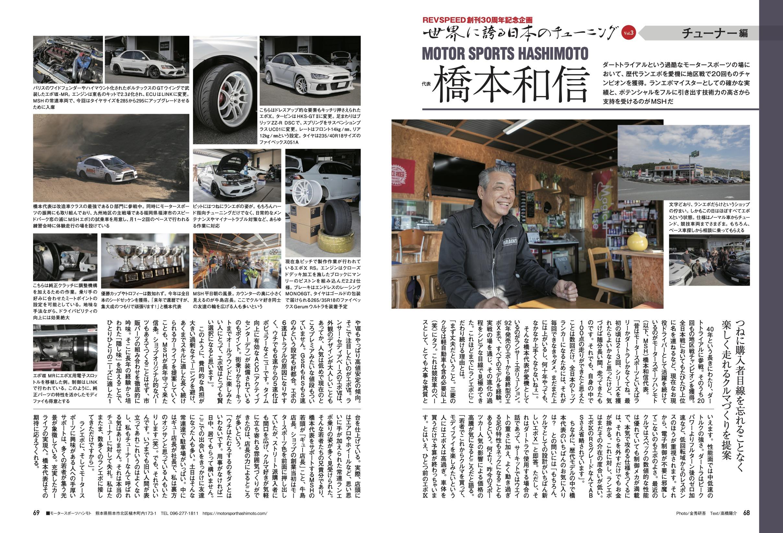 【REVSPEED創刊30周年記念企画】世界に誇る日本のチューニング『MOTOR SPORTS HASHIMOTO 橋本和信』編