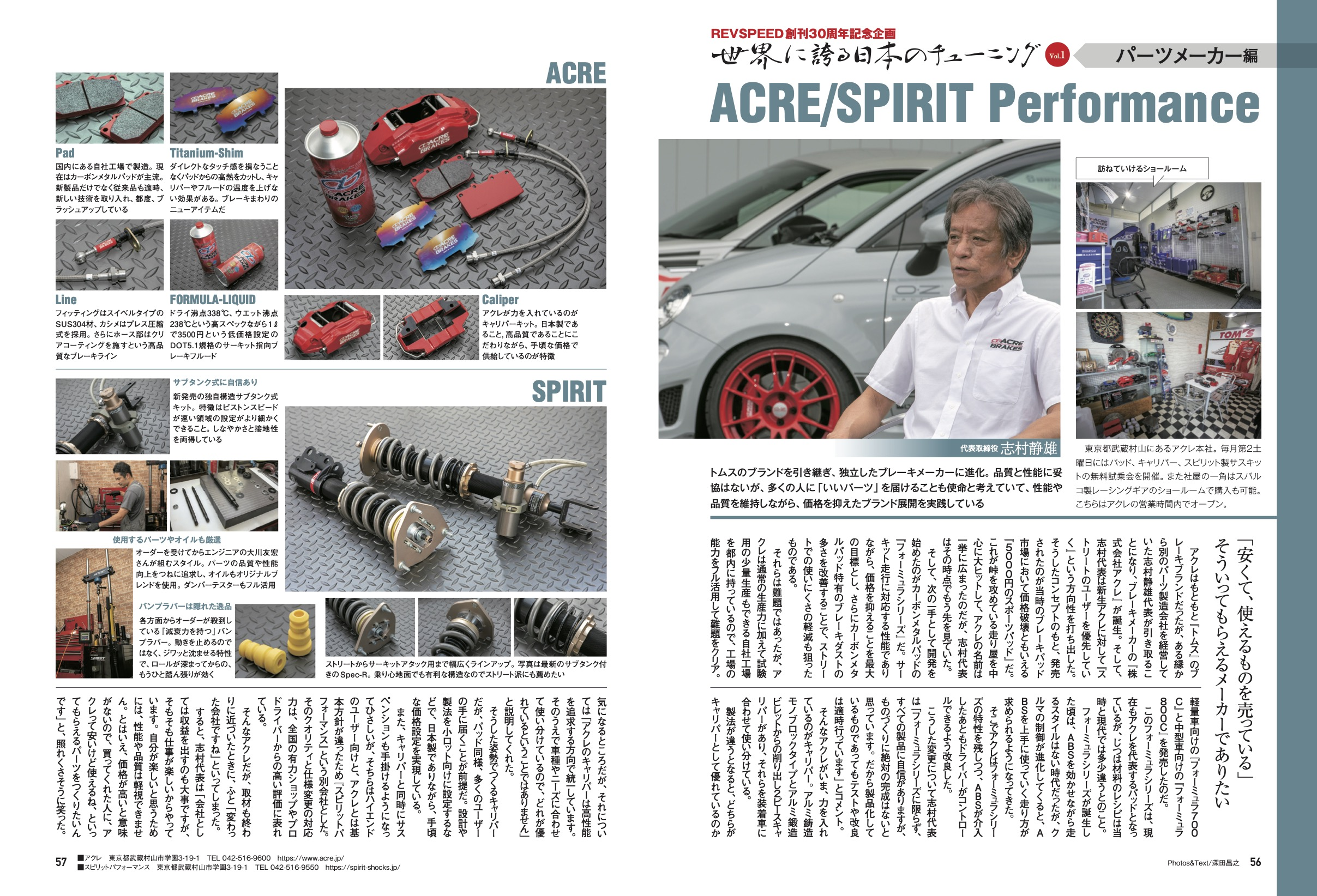 【REVSPEED創刊30周年記念企画】世界に誇る日本のチューニング『ACRE/SPIRIT Performance』編