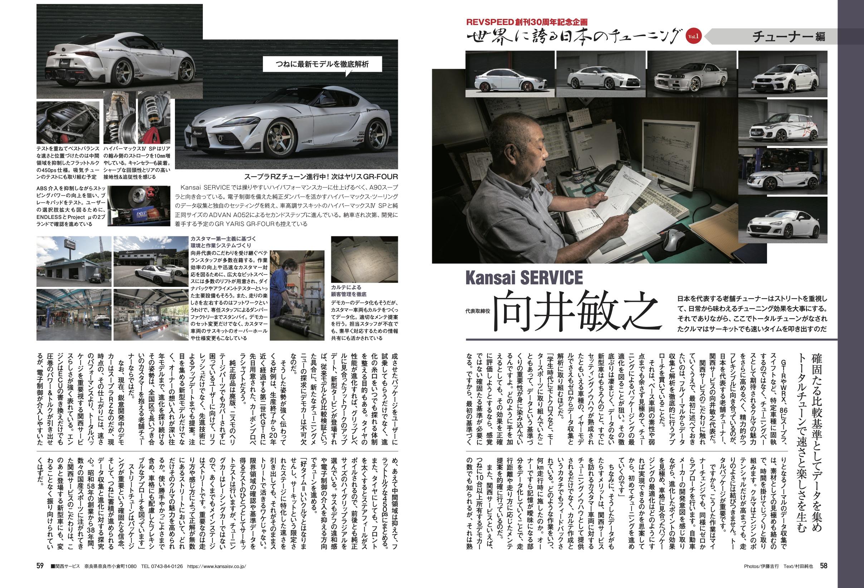 【REVSPEED創刊30周年記念企画】世界に誇る日本のチューニング『Kansai SERVICE 向井敏之』編