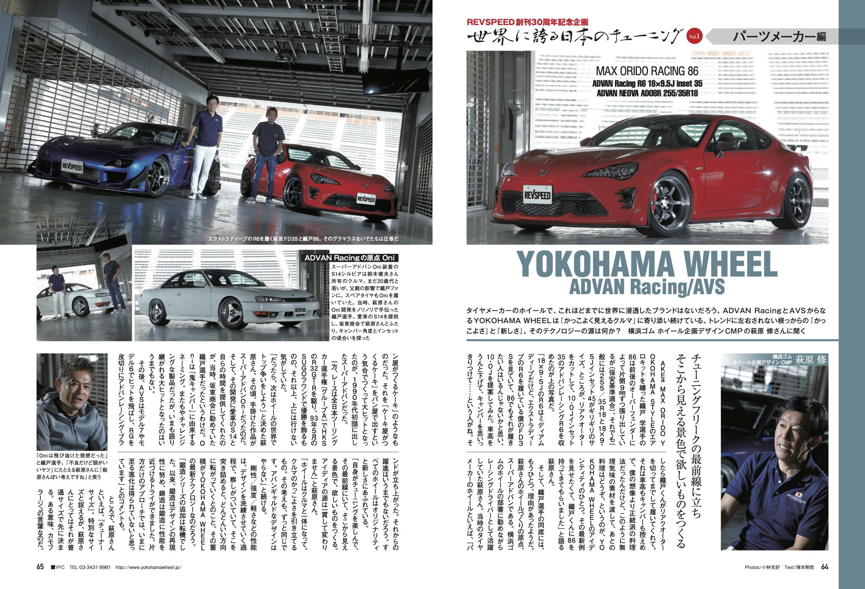 【REVSPEED創刊30周年記念企画】世界に誇る日本のチューニング『YOKOHAMA WHEEL』編
