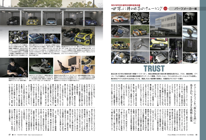 【REVSPEED創刊30周年記念企画】世界に誇る日本のチューニング『TRUST』編