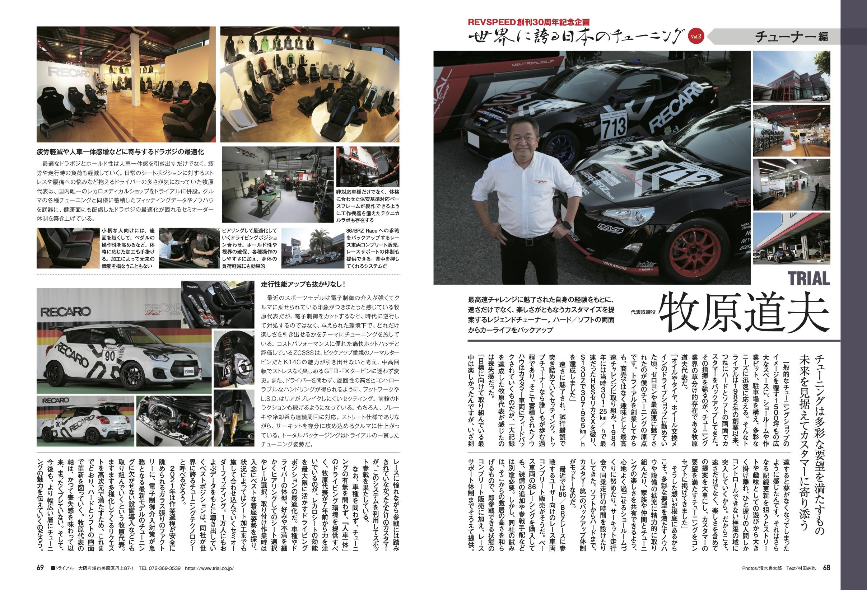 【REVSPEED創刊30周年記念企画】世界に誇る日本のチューニング『TRIAL 牧原道夫』編