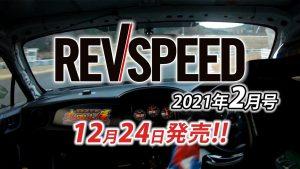 【動画】REVSPEED2021年2月号(12/24発売)付録DVDダイジェスト - 【動画】REVSPEED2021年2月号(12/24発売)付録DVDダイジェスト