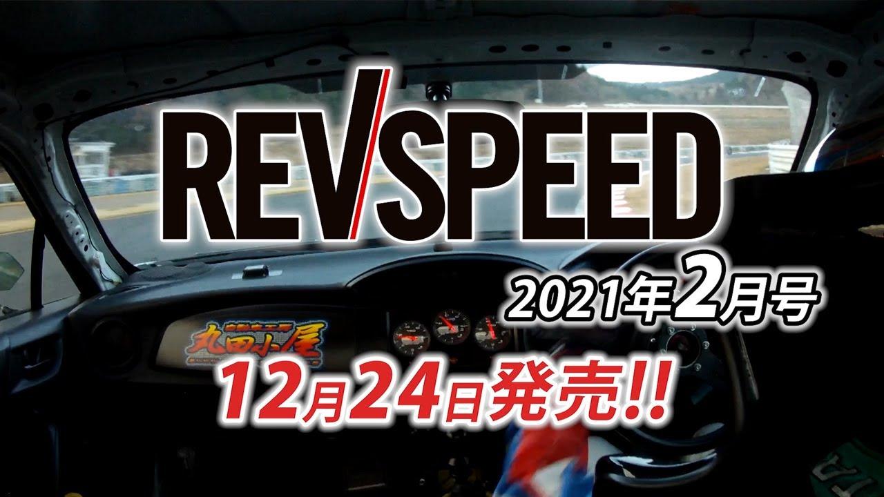 【動画】REVSPEED2021年2月号(12/24発売)付録DVDダイジェスト