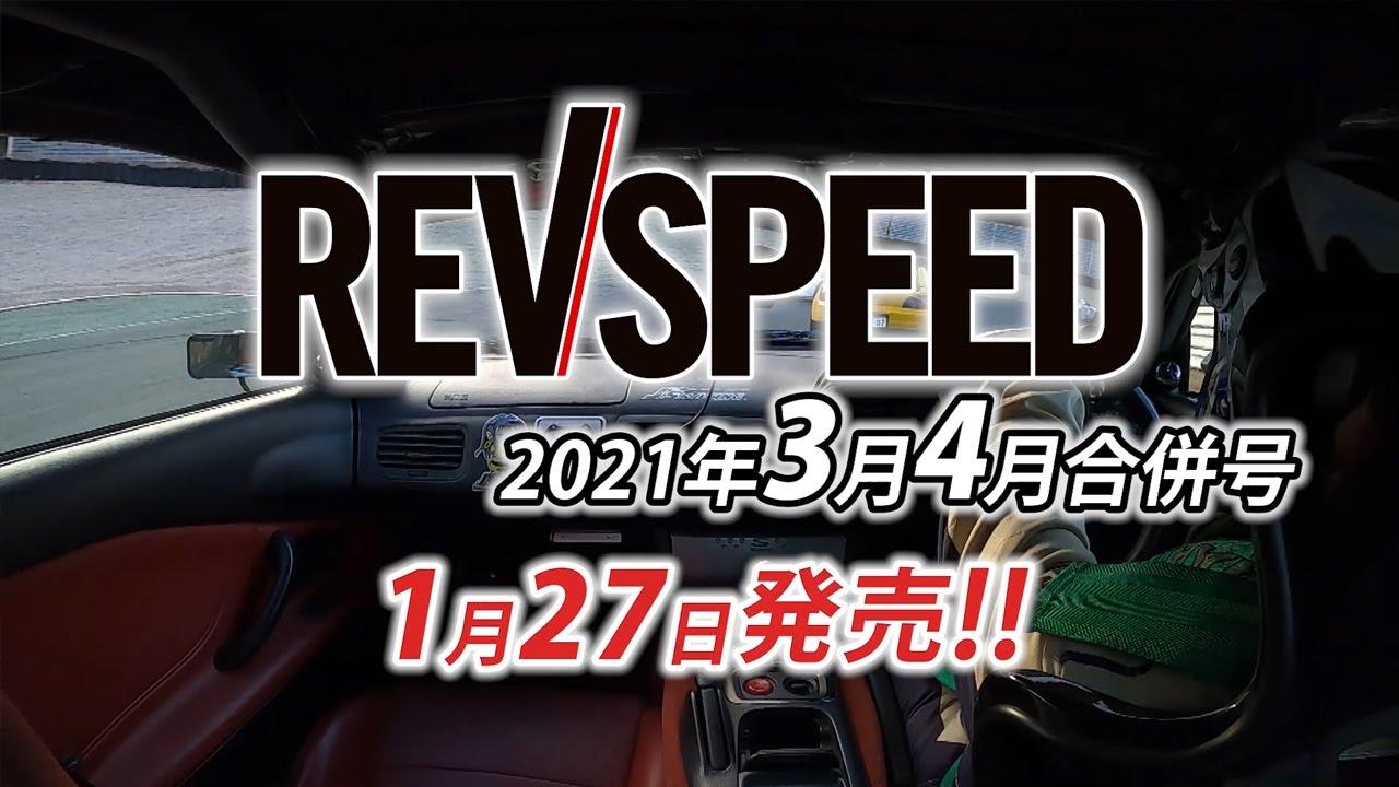 【動画】月刊レブスピード 2021年3月・4月合併号 No.363(1/27発売)付録DVDダイジェスト