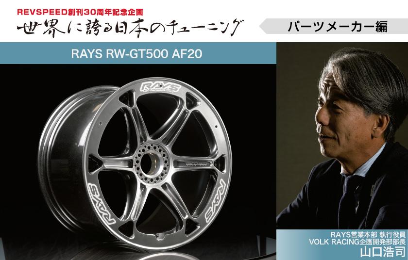 【REVSPEED創刊30周年記念企画】世界に誇る日本のチューニング『RAYS VOLK RACING』編