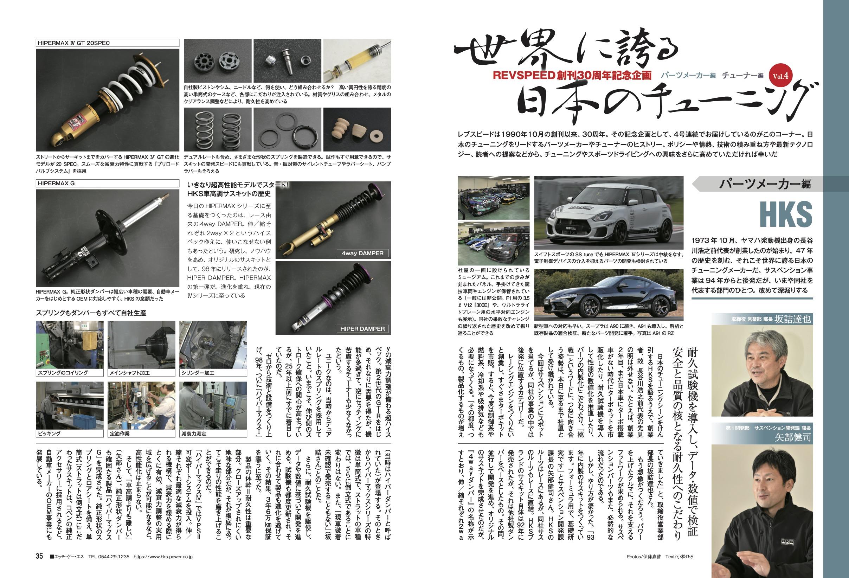 【REVSPEED創刊30周年記念企画】世界に誇る日本のチューニング『HKS』編