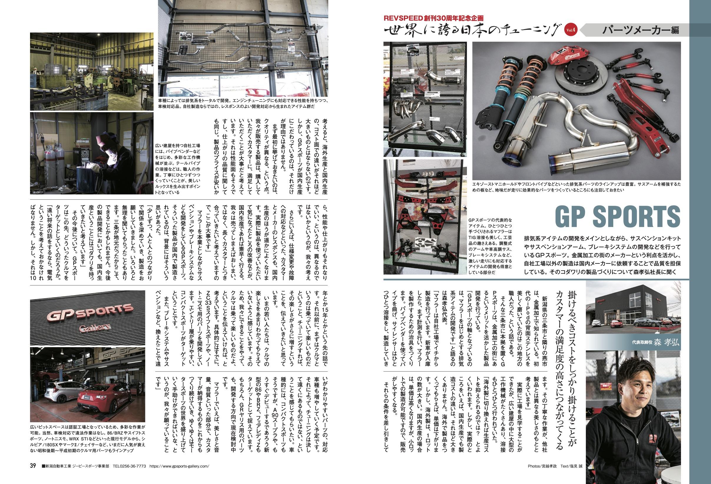 【REVSPEED創刊30周年記念企画】世界に誇る日本のチューニング『GP SPORTS』編