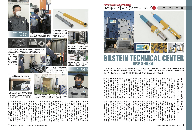 【REVSPEED創刊30周年記念企画】世界に誇る日本のチューニング『阿部商会』編