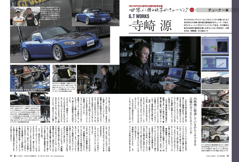 【REVSPEED創刊30周年記念企画】世界に誇る日本のチューニング『G.T WORKS  寺崎 源』編