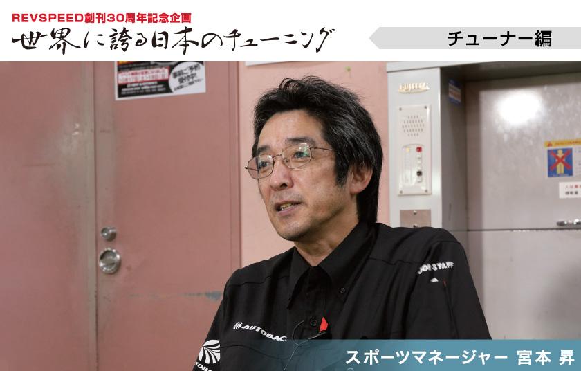 【REVSPEED創刊30周年記念企画】世界に誇る日本のチューニング『super AUTOBACS SUNSHINE KOBE 宮本 昇』編