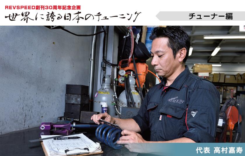 【REVSPEED創刊30周年記念企画】世界に誇る日本のチューニング『Garage 4413 高村嘉寿』編