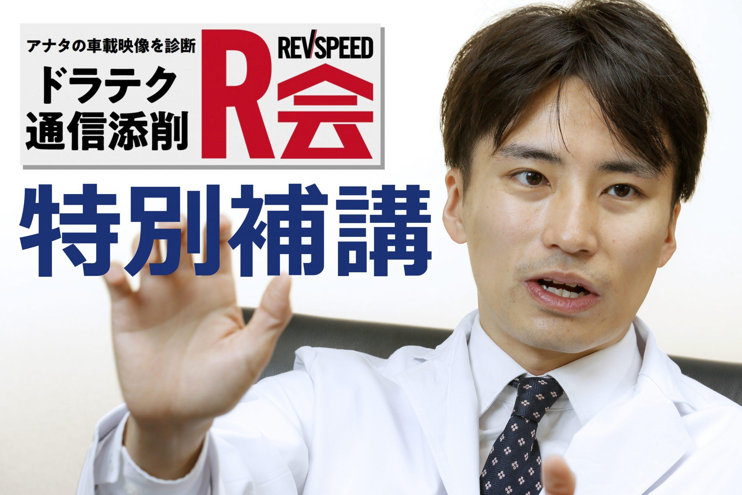 レブスピードのドラテク通信添削『R会』 梅田 剛講師による特別補講〜コーナーは手前の直線から始まっている〜