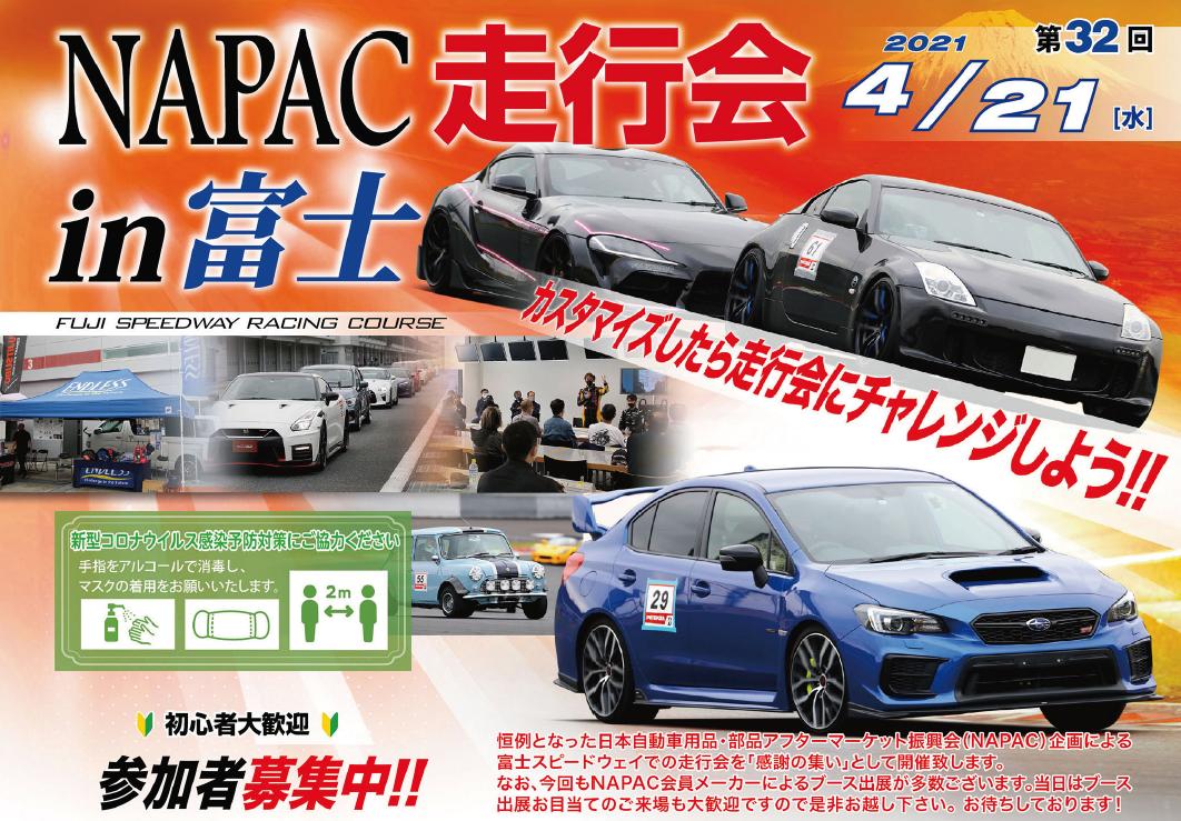 『第32回NAPAC走行会in富士』が4月21日に開催!