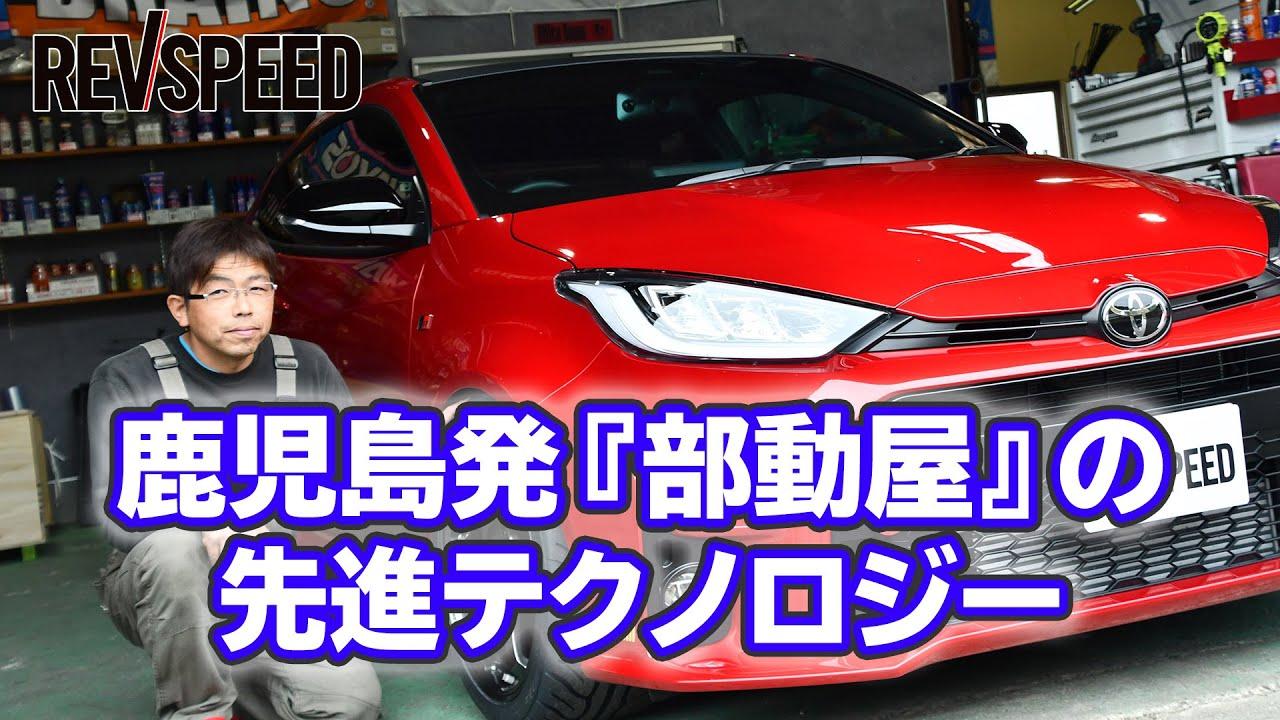 部動屋『旧車も最新モデルも  先進の技術を駆使』