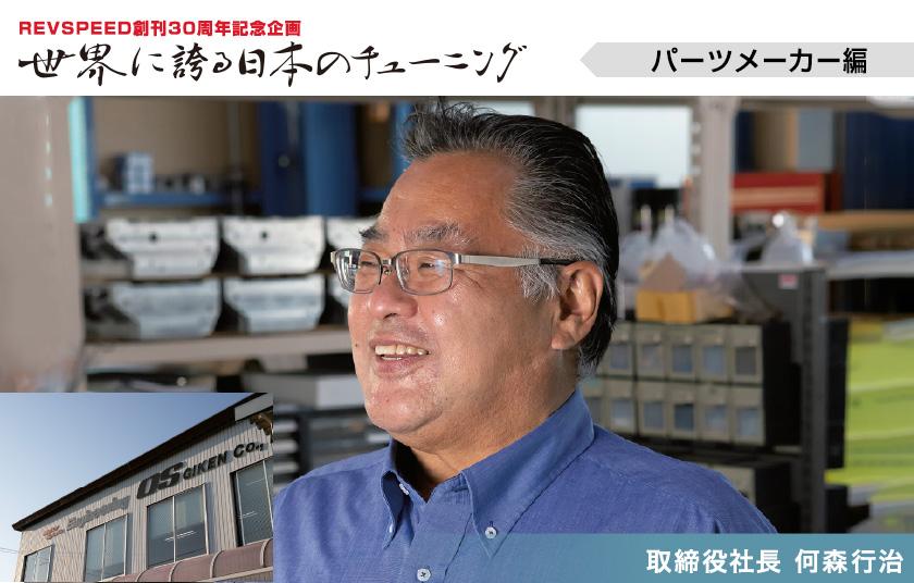 【REVSPEED創刊30周年記念企画】世界に誇る日本のチューニング『OS GIKEN』編