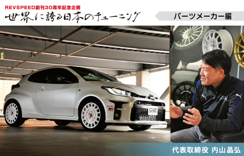 【REVSPEED創刊30周年記念企画】世界に誇る日本のチューニング『O.Z Racing』編