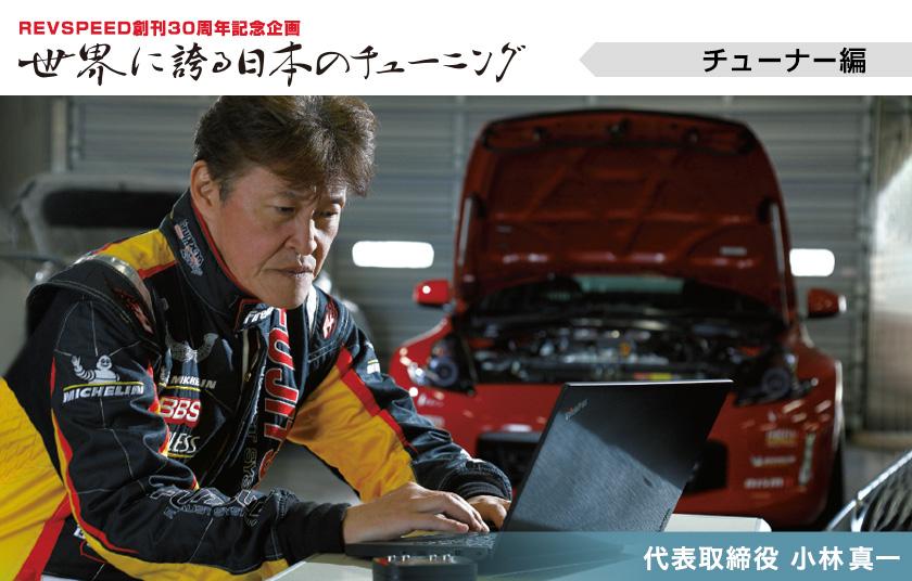 【REVSPEED創刊30周年記念企画】世界に誇る日本のチューニング『MCR  小林真一』編