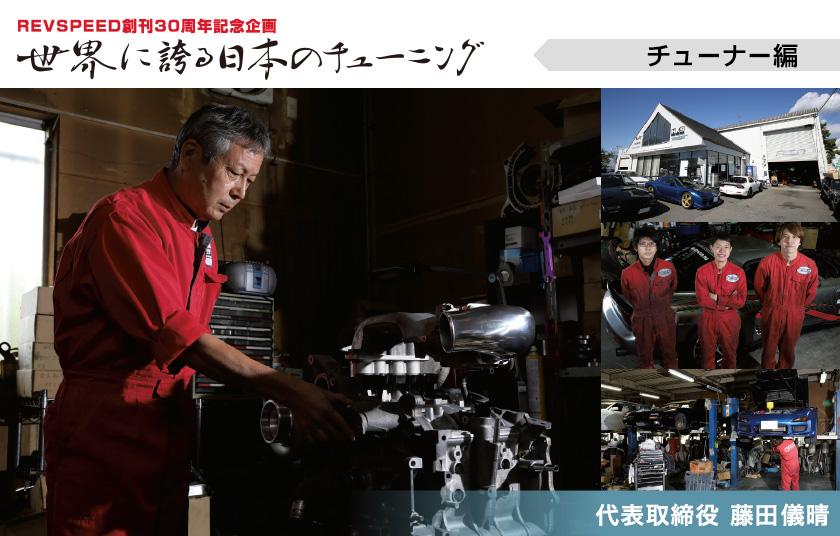 【REVSPEED創刊30周年記念企画】世界に誇る日本のチューニング『FUJITA ENGINEERING  藤田儀晴』編