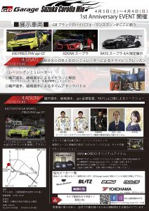 織戸選手、嵯峨選手のシミュレーターバトル、トークショーも!4/3〜4の『GR Garage Suzuka カローラ三重 1st Anniversary EVENT 』 - GRイベント案内
