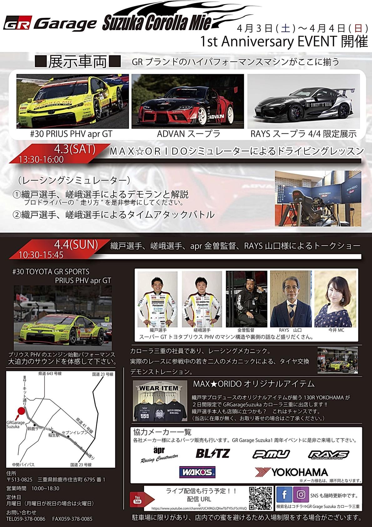 織戸選手、嵯峨選手のシミュレーターバトル、トークショーも!4/3〜4の『GR Garage Suzuka カローラ三重 1st Anniversary EVENT 』