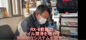 【解説動画あり】「RX−8前期の圧縮低下はオイル潤滑不足。画期的な対策パーツを開発!」RSパンテーラ佐藤さん取材 - スクリーンショット 2021-03-02 17.09.53