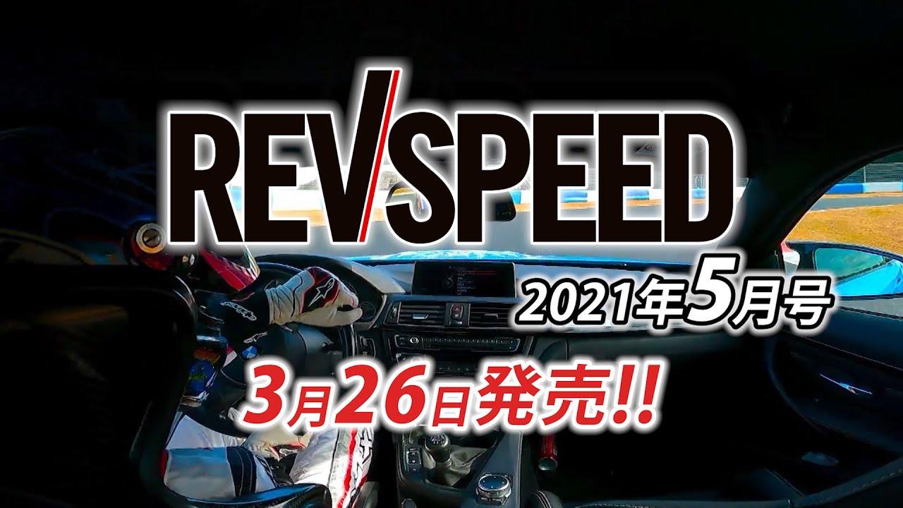 【動画】REVSPEED 2021年5月号 No.364(3/26発売)付録DVDコンテンツの紹介
