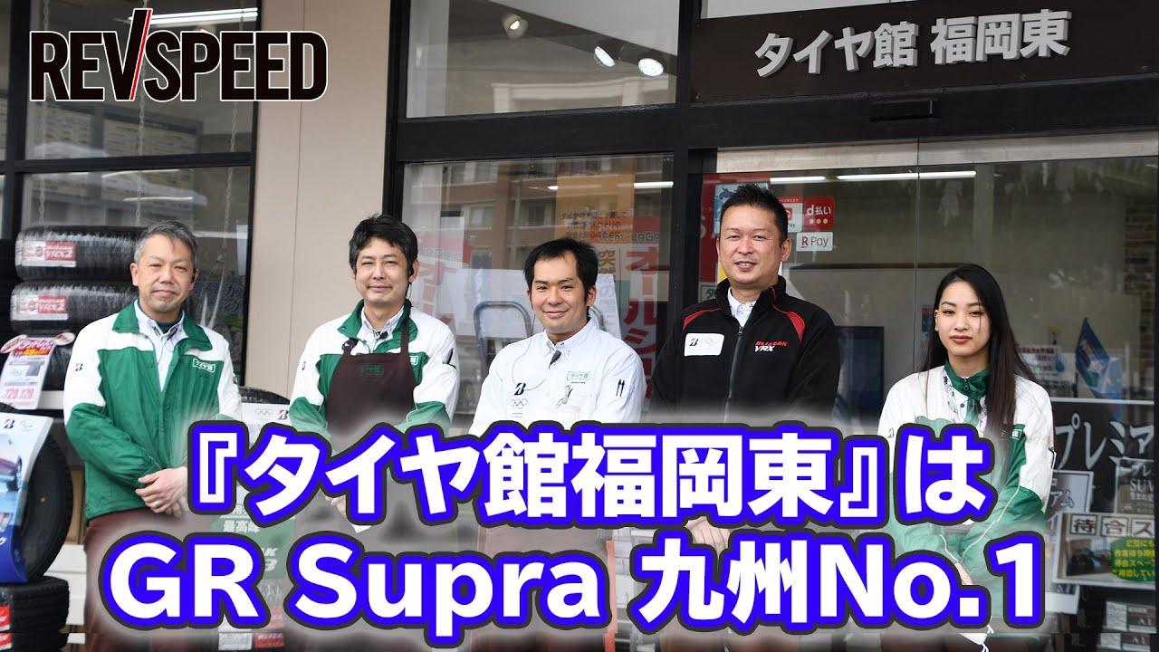 映像で観るSPECIAL SHOP Information【タイヤ館福岡東】編