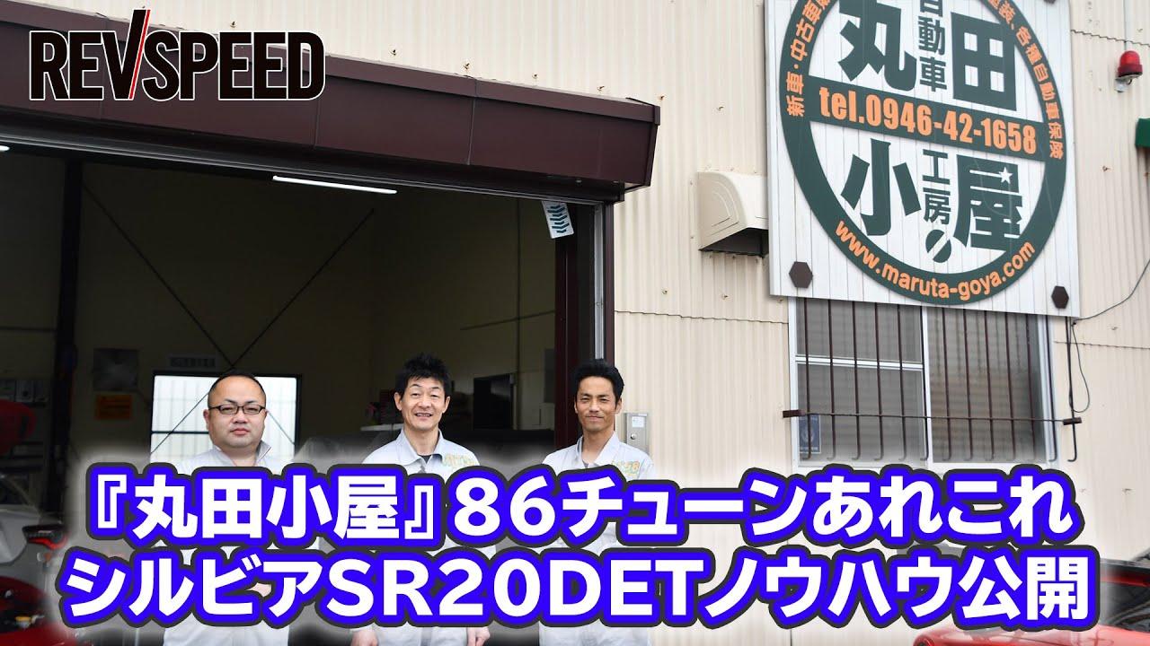 映像で観るSPECIAL SHOP Information【丸田小屋】編