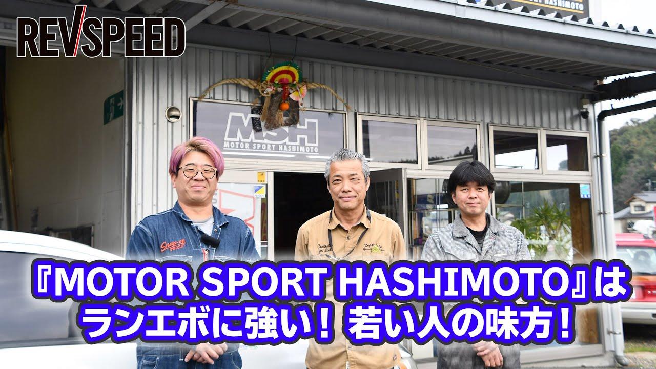 映像で観るSPECIAL SHOP Information【  MOTOR SPORT HASHIMOTO  】編
