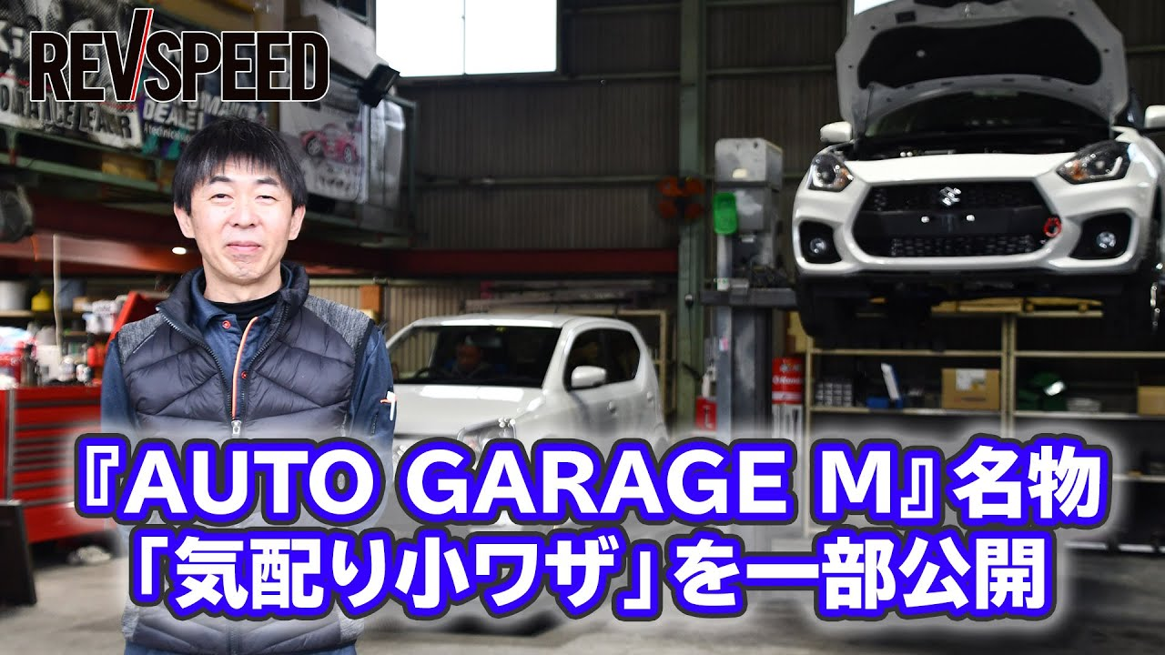 映像で観るSPECIAL SHOP Information【AUTO GARAGE M】編