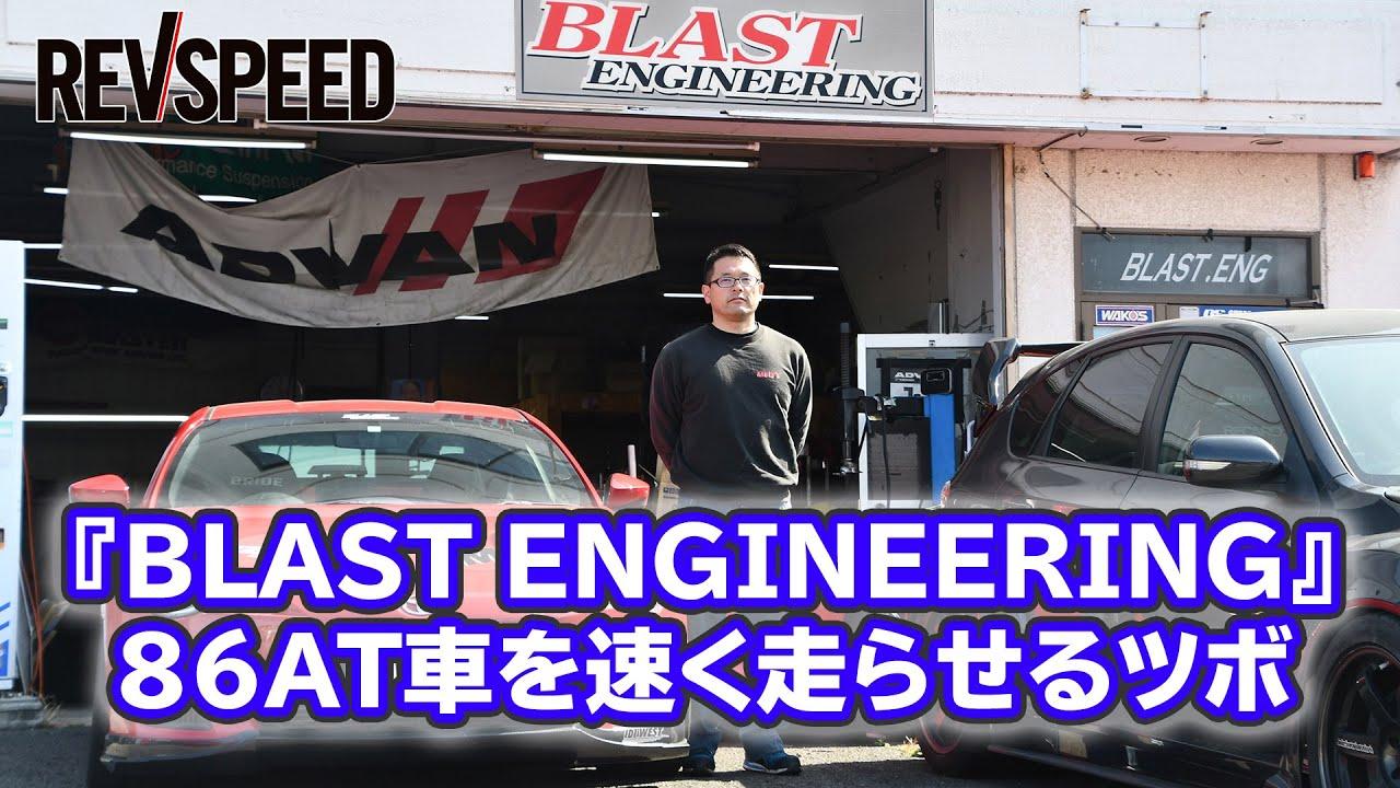 映像で観るSPECIAL SHOP Information【BLAST ENGINEERING】編