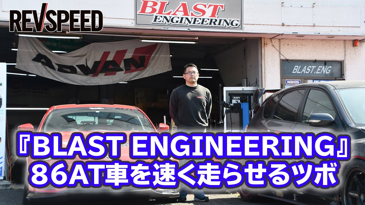 映像で観るSPECIAL SHOP Information【BLAST ENGINEERING】編