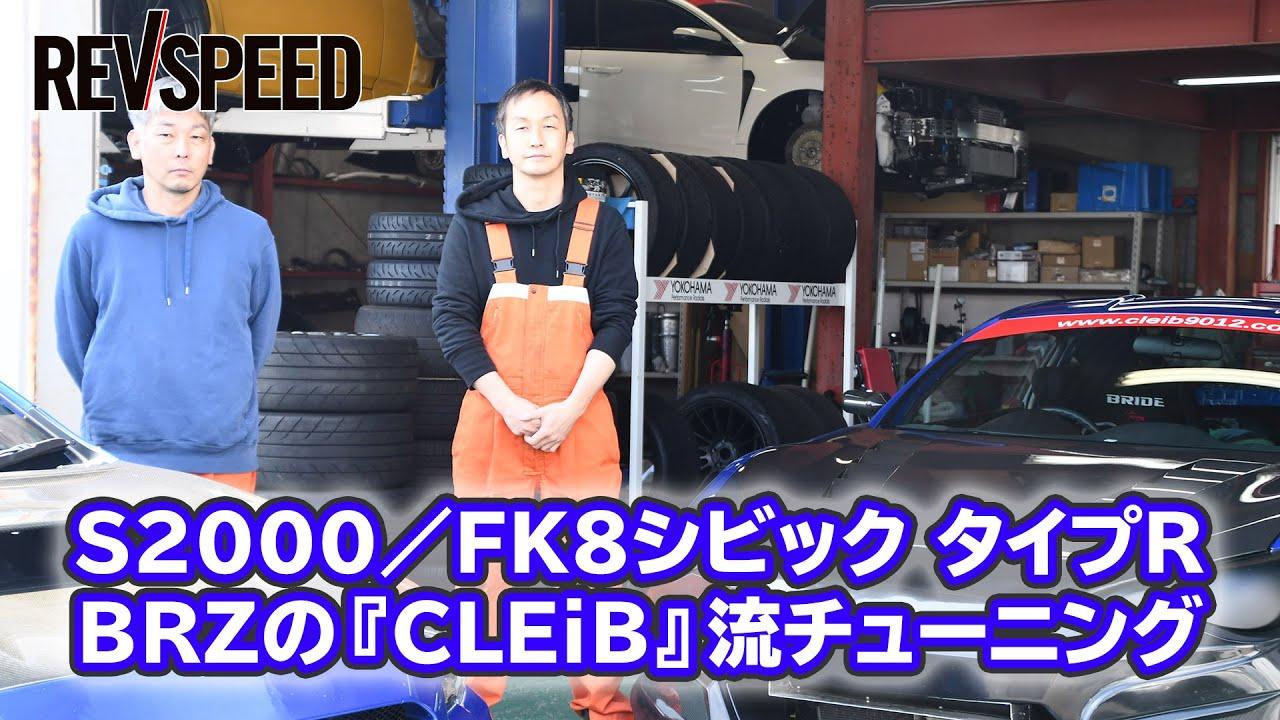 映像で観るSPECIAL SHOP Information【CLEiB】編
