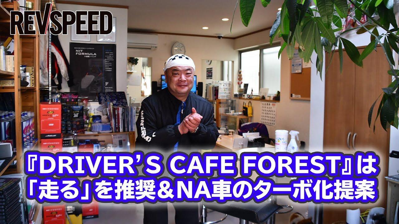 映像で観るSPECIAL SHOP Information【DRIVER'S CAFE FOREST】編