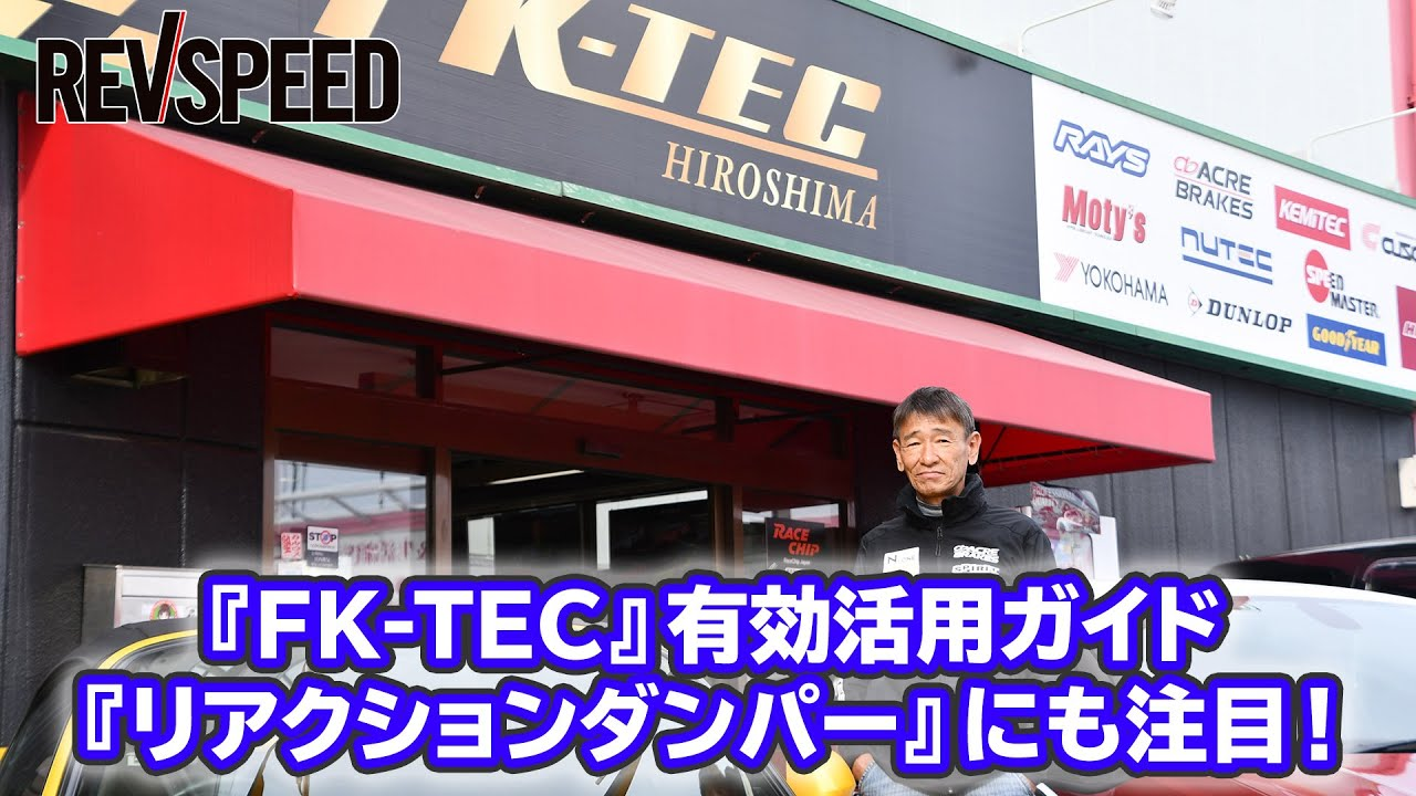 映像で観るSPECIAL SHOP Information【FK-TEC】編
