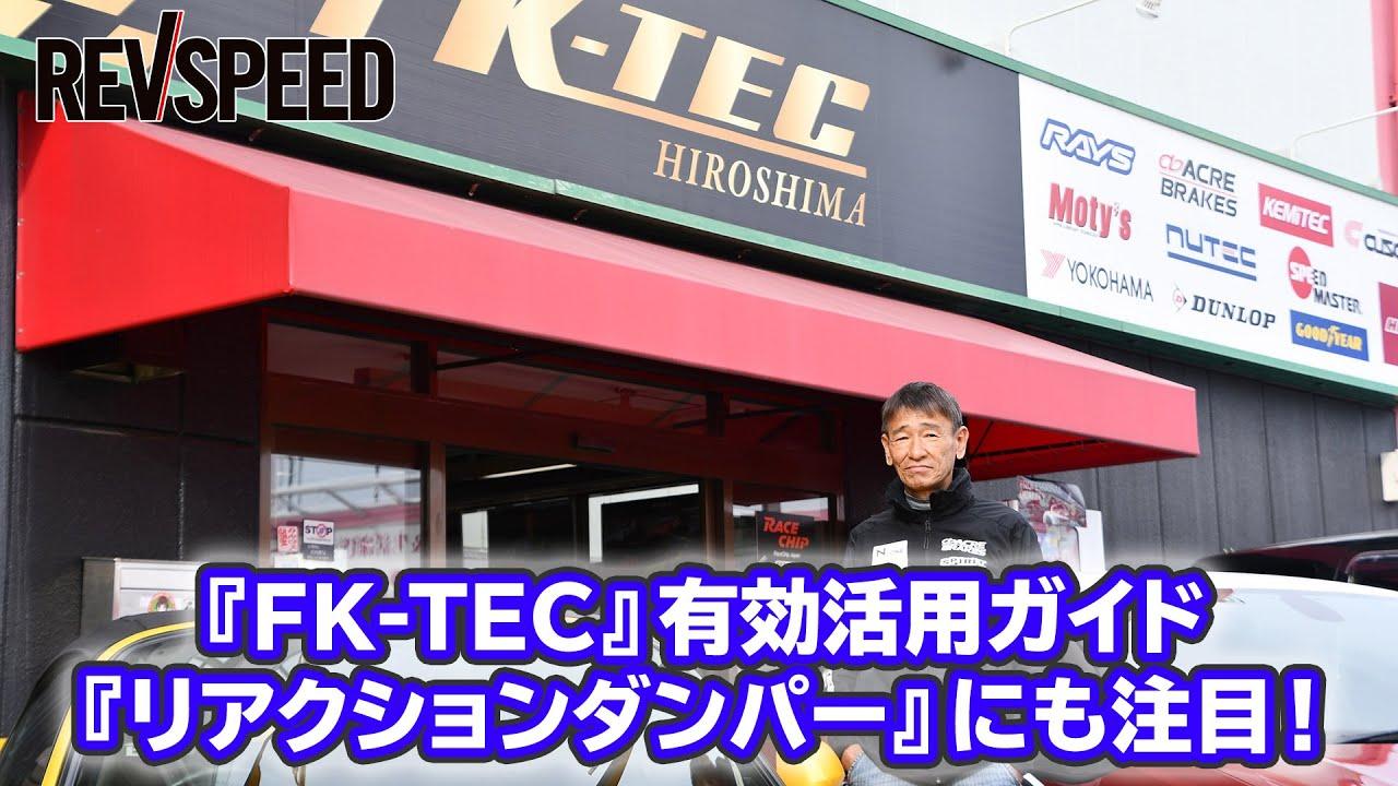 映像で観るSPECIAL SHOP Information【FK-TEC】編