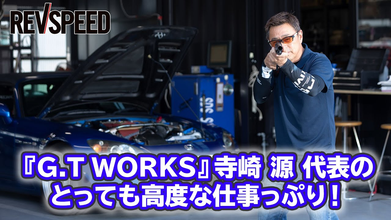 映像で観るSPECIAL SHOP Information【G.T WORKS】編