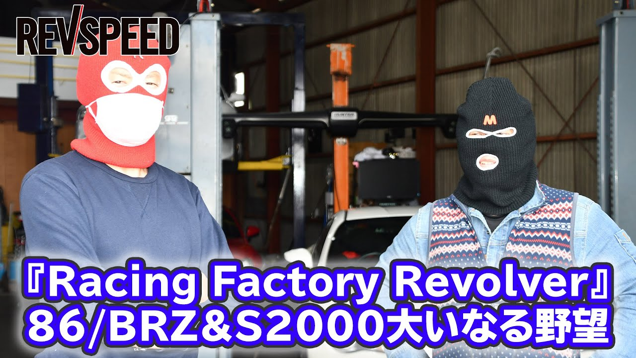映像で観るSPECIAL SHOP Information【Racing Factory Revolver】編