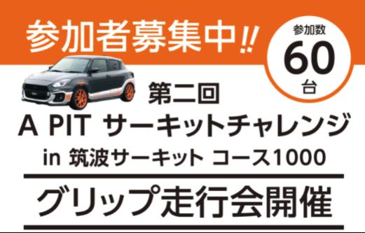 6/4(金)筑波1000にて『A PITサーキットチャレンジ』走行会が開催予定!初心者大歓迎で60台を募集中