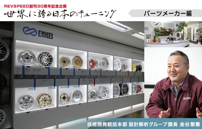 【REVSPEED創刊30周年記念企画】世界に誇る日本のチューニング『ENKEI』編