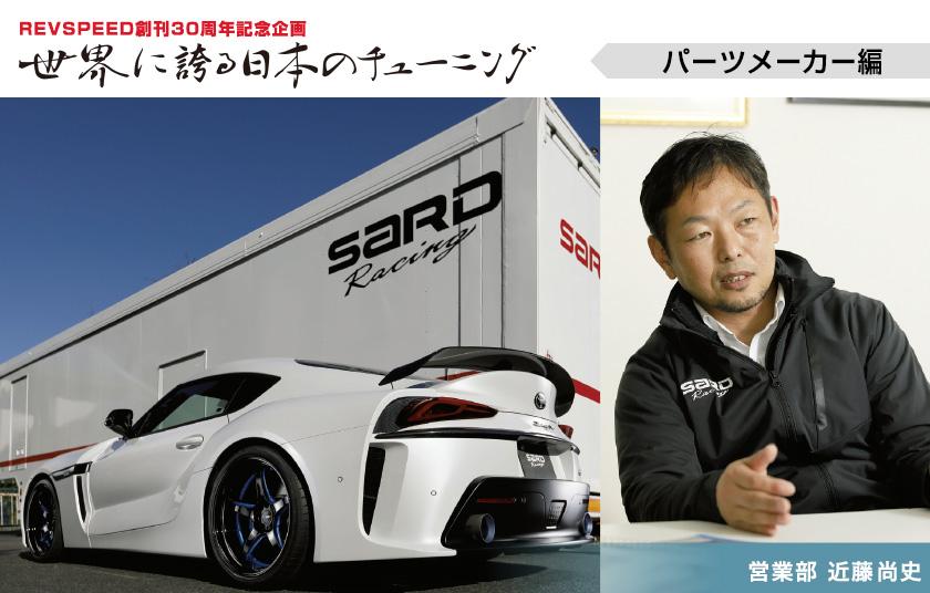 【REVSPEED創刊30周年記念企画】世界に誇る日本のチューニング『SARD』編